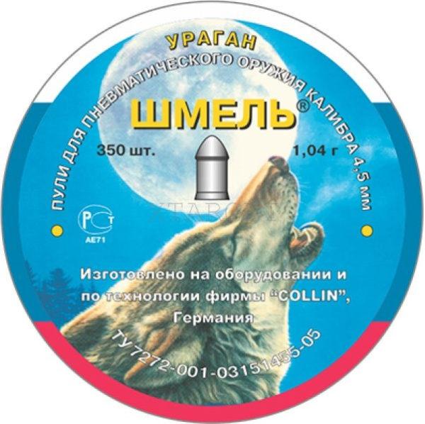 Пули Шмель Ураган премиум 1.04 гр., код 24241