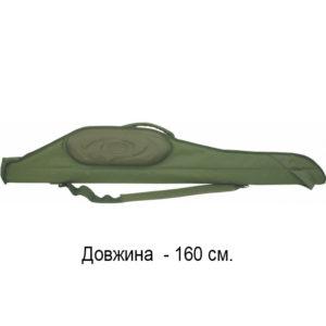 Кофр для удочек жесткий КВ-18б, 160 см, код КВ-18б
