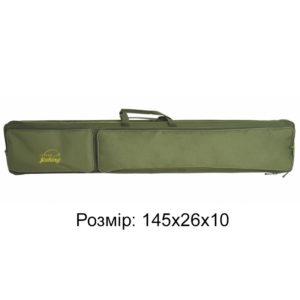 Кофр для удочек жесткий КВ-2, 145х26х10 см, код КВ-2