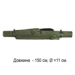 Тубус для спиннингов КВ-4, длинна-150см ; ширина- 11см, код КВ-4