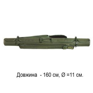 Тубус для спиннингов КВ-4а, длинна-160см ; ширина- 11см, код КВ-4а