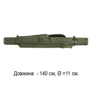 Тубус для спиннингов КВ-4б, длинна-140см ; ширина- 11см, код КВ-4б