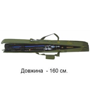 Футляр для спиннингов КВ-6, длинна-160см, код КВ-6