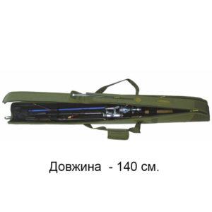 Футляр для спиннингов КВ-6б, длинна-140см, код КВ-6б