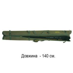 Чехол для удочек и спиннингов жесткий КВ-12, длина 140 см, код КВ-12