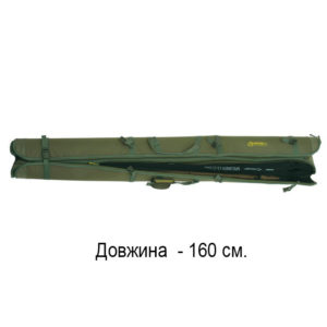 Чехол для удочек и спиннингов жесткий КВ-12а, длина 160 см, код КВ-12а