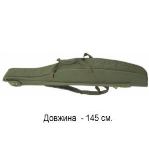 Футляр для спиннингов КВ-11, длина 145 см, код КВ-11а