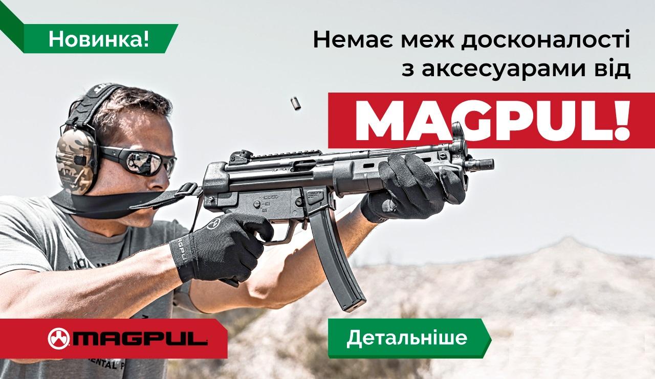 тюнинг оружия magpul